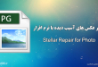 آموزش کار با Stellar Repair for Photo
