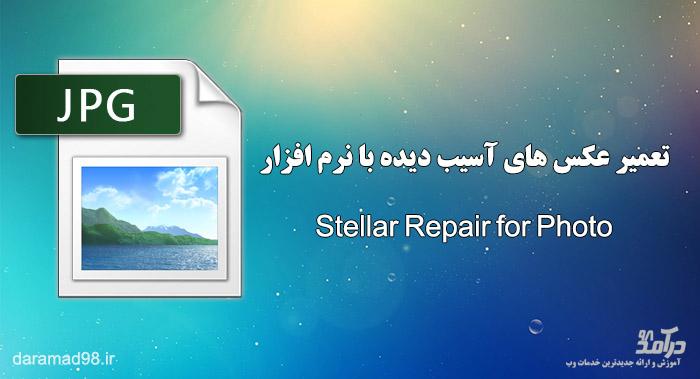 آموزش کار با Stellar Repair for Photo