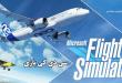 آنلاین بازی کردن بازی Flight Simulator