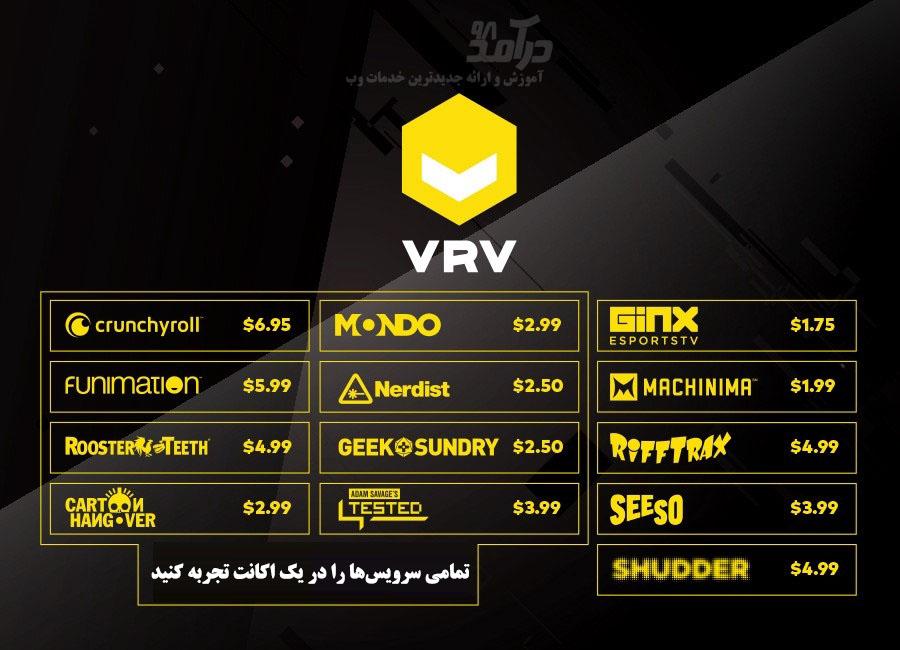 اکانت ارزان قیمت VRV