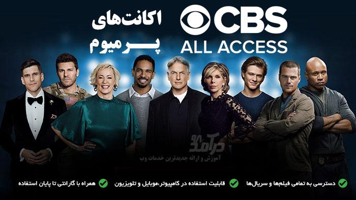 اکانت سایت CBS