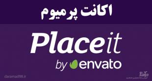 اکانت پرمیوم placeit