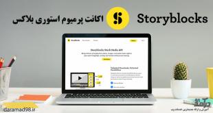 اکانت storyblocks