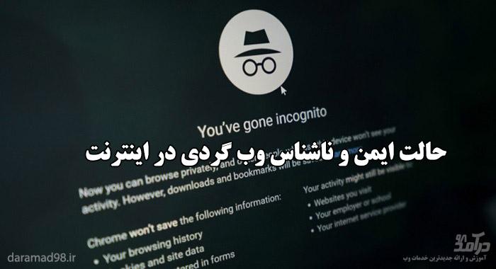 حالت ingonito google chrome