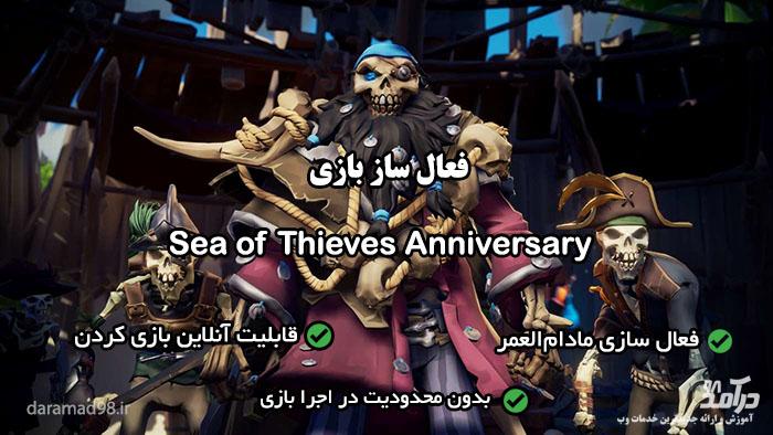 خرید ارزان بازی Sea of Thieves