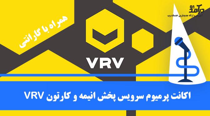 خرید اکانت VRV
