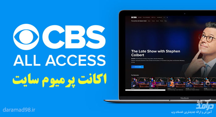خرید اکانت cbs all access