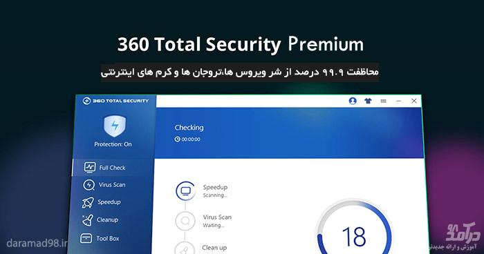 خرید سی دی کی آنتی ویروس توتال 360