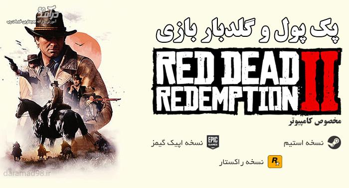 خرید گلد برای red dead 2 آنلاین