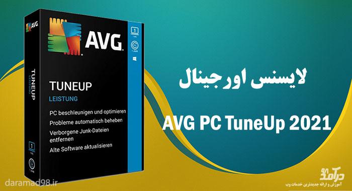 خرید AVG PC TuneUp 2021