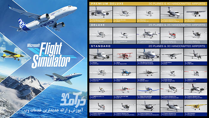 سی دی کی بازی Microsoft Flight Simulator