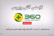 لایسنس 360 توتال سکوریتی