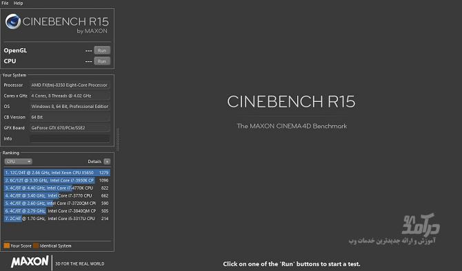 .نرم افزار CineBench