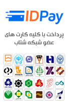 پرداخت با کلیه کارت های عضو شبکه شتاب